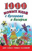 А. И. Григорьева -1000 новых идей с бусинами и бисером