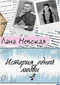 Лана Невская -История одной любви