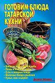Р. Кожемякин, Л. Калугина - Готовим блюда татарской кухни