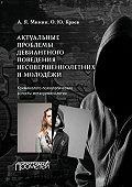 Анатолий Минин -Актуальные проблемы девиантного поведения несовершеннолетних и молодежи
