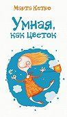 Марта Кетро -Умная, как цветок