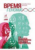 Стивен Липкин -Время генома: Как генетические технологии меняют наш мир и что это значит для нас