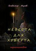 Владимир Жуков -Невеста для Хуберта