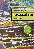 Елизавета Морозова -Городскойбриз. бизнес-стихи