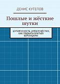 Денис Кутепов -Пошлые ижёсткие шутки