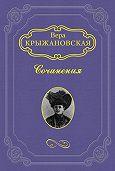 Вера Крыжановская-Рочестер -Царица Хатасу