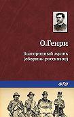 О. Генри -Благородный жулик (сборник)
