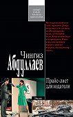 Чингиз Абдуллаев - Прайс-лист для издателя