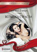 Рейчел Томас -Вспышка страсти
