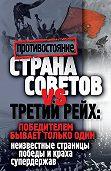 Марина Корнева -Страна Советов и Третий рейх: победителем бывает только один. Неизвестные страницы победы и краха супердержав