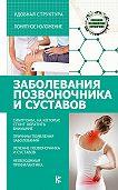 Николай Савельев -Заболевания позвоночника и суставов