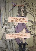 Виктория Бородинова -Принцессы иих питомцы. Короткие волшебные сказки сакварельными рисунками для девочек