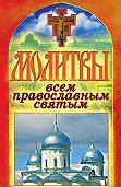Татьяна Лагутина -Молитвы всем православным святым