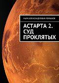 Марк Романов - Астарта 2. Суд Проклятых