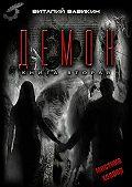 Виталий Вавикин -Демон. Книга вторая
