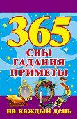 Наталья Ольшевская -365. Сны, гадания, приметы на каждый день