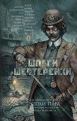 Владимир Венгловский -Шпаги и шестеренки (сборник)