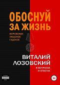 Виталий Лозовский -Обоснуй за жизнь