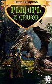Олег Нагорнов -Рыцарь и дракон