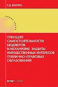Татьяна Братко -Принцип самостоятельности бюджетов в механизме защиты имущественных интересов публично-правовых образований
