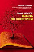 Сергей Карамов -Жизнь по понятиям (сборник)