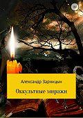 Александр Зарницын -Оккультные миражи