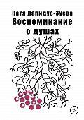 Екатерина Лапидус-Зуева -Воспоминание о душах