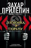 Захар Прилепин - «Лимонка» в тюрьму (сборник)