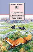 Георгий Скребицкий - Длиннохвостые разбойники (сборник)