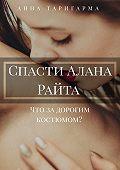 Анна Таригарма -Спасти Алана Райта