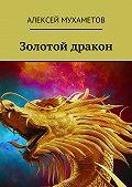 Алексей Мухаметов -Золотой дракон