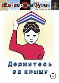 Екатерина Зуева -Держитесь за крышу