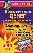 Тамара Зюрняева - Привлечение денег по лунному календарю на 2014 год. Когда стричься, начинать дело, делать уборку и перестановку