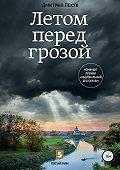 Дмитрий Лекух -Летом перед грозой