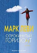 Марк  Леви -Опрокинутый горизонт