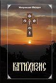 Святитель Филарет Московский - Пространный христианский Катихизис Православной Кафолической Восточной Церкви