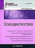 Леонид Фокич Бурлачук -Психодиагностика: учебник для вузов