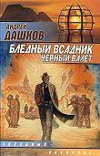 Андрей Дашков -Бледный всадник, Черный Валет