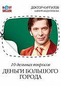 Андрей Курпатов, Шекия Абдуллаева - 10 дельных вопросов. Деньги большого города