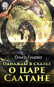 Ольга Гуцева - Однажды в сказке о царе Салтане