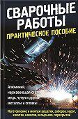 Юрий Подольский -Сварочные работы. Практическое пособие