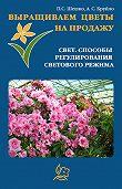 Павел Шешко, А. С. Бруйло - Выращиваем цветы на продажу. Свет. Способы регулирования светового режима