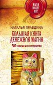 Наталия Правдина -Большая книга денежной магии. 30 сильных ритуалов