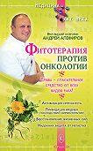 Андрей Алефиров -Фитотерапия против онкологии