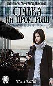 Оксана Обухова -Ставка на проигрыш