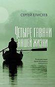 Сергей Елисеев -Четыре гавани нашей жизни