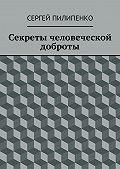 Сергей Пилипенко -Секреты человеческой доброты