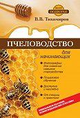 Вадим Витальевич Тихомиров -Пчеловодство для начинающих