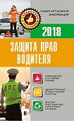 Е. Давыденко -Защита прав водителя 2018