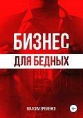 Максим Еременко -Бизнес для бедных